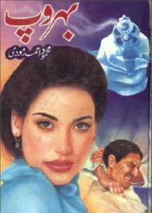 Behroop Novel By Mehmood Ahmed Moodi