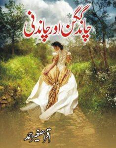 Chand Gagan Aur Chandni By Iqra Sagheer Ahmed
