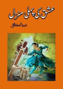 Ishq Ki Pehli Manzil Novel By Farwa Mushtaq