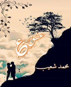 Ishq e Mamnoo Novel By Muhammad Shoaib