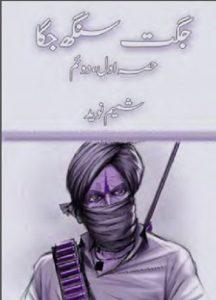Jaggat Singh Jagga Jatt Urdu By Shamim Naveed