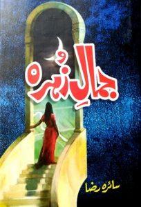 Jamal e Zahra Novel Urdu By Saira Raza