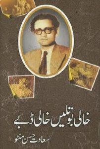 Khali Botlain Khali Dabbay By Saadat Hasan Manto