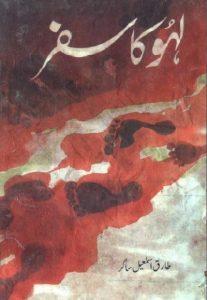 Lahoo Ka Safar Novel By Tariq Ismail Sagar
