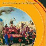 Lahore Ki Dehleez Par By Inayatullah Altamash