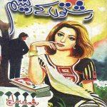 Rishton Kay Resham Novel By Riffat Siraj