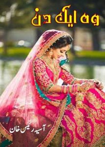 Woh Aik Din Novel By Aasiya Raees Khan