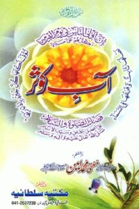 Aab e Kausar Urdu By Mufti Muhammad Ameen