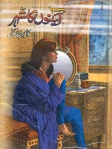 Aainon Ka Shehar Novel By Faiza Iftikhar