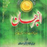 Al Burhan Urdu By Mufti Muhammad Amin