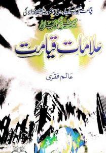 Alamat e Qayamat Urdu By Allama Alam Faqri