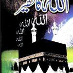 Allah Ka Faqeer By Allama Alam Faqri