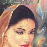 Aye Shama e Koe Janan Novel By Ushna Kausar