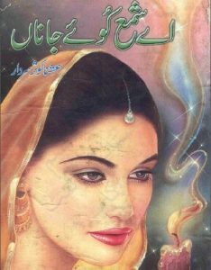 Aye Shama e Koe Janan Novel By Ushna Kausar
