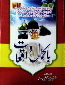 Ba Kamal Waqiat By Mufti Ghulam Hassan Qadri 1