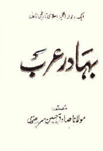 Bahadur Arab Novel By Sadiq Hussain Siddiqui
