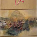Bharam Novel By Mohiuddin Nawab