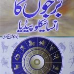 Burjon Ka Encyclopedia By Abul Kashif Qadri