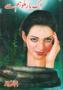 Ek Bar Milo Hum Se Novel By Iqbal Bano