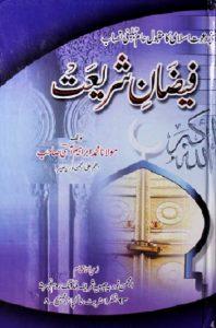 Faizan e Shariat Urdu By Muhammad Ibrahim Aasi