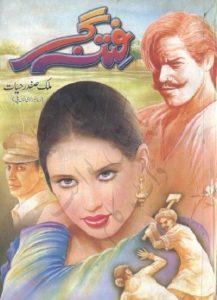 Fitna Gar Novel By Malik Safdar Hayat