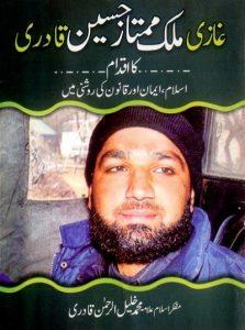 Ghazi Malik Mumtaz Hussain Qadri Ka Iqdam