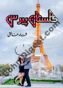 Gulistan e Paris Novel By Sana Khaliq