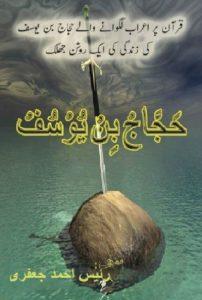 Hajjaj Bin Yusuf Novel By Raees Ahmad Jafri