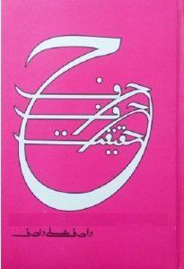 Harf Harf Haqeeqat By Wasif Ali Wasif 1
