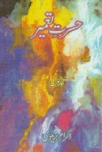 Hasrat e Tameer Novel By Ikram Brelvi