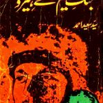 Jang e Azeem Ke Hero By Syed Saeed Ahmad