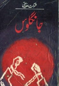 Jangloos Novel Complete By Shaukat Siddiqui