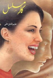 Kar e Musalsal Novel By Aleem Ul Haq Haqi