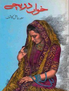 Khawab Dareechay Novel By Sadia Amal Kashif