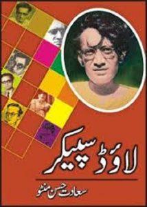 Loud Speaker Afsanay By Saadat Hasan Manto