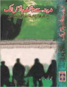 Madina Se White House Tak By Anis Ur Rehman 1