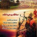 Mujahideen Ghazwa e Hind By Zaid Hamid