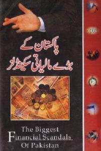 Pakistan Kay Baray Maliyati Scandals By Waseem Sheikh 1