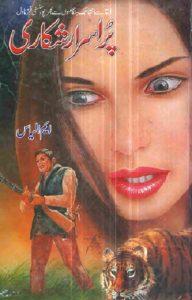 Purisrar Shikari Novel By M Ilyas