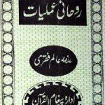 Rohani Amliyat By Allama Alam Faqri