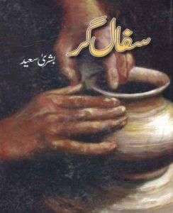 Safal Gar Novel By Bushra Saeed