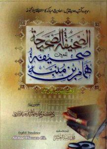 Sahifa Hammam Ibn Munabbih