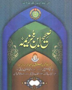 Sahih Ibn Khuzaimah Urdu Complete