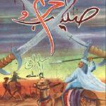 Saleeb O Haram Novel By Aslam Rahi MA
