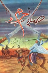 Saleeb O Haram Novel By Aslam Rahi MA