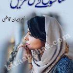 Sanson Ke Iss Safar Mein Novel By Umme Iman Qazi