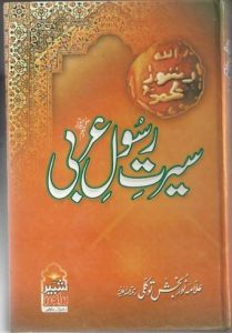 Seerat Rasool e Arabi By Noor Bakhsh Tawakli