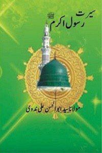 Seerat e Rasool e Akram By Syed Abul Hassan Nadvi