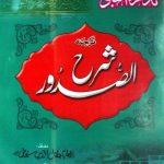 Sharah Ul Sudoor Urdu By Imam Jalaluddin Sayuti