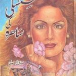 Sisli Ki Sahira Novel By Sadiq Hussain Siddiqui